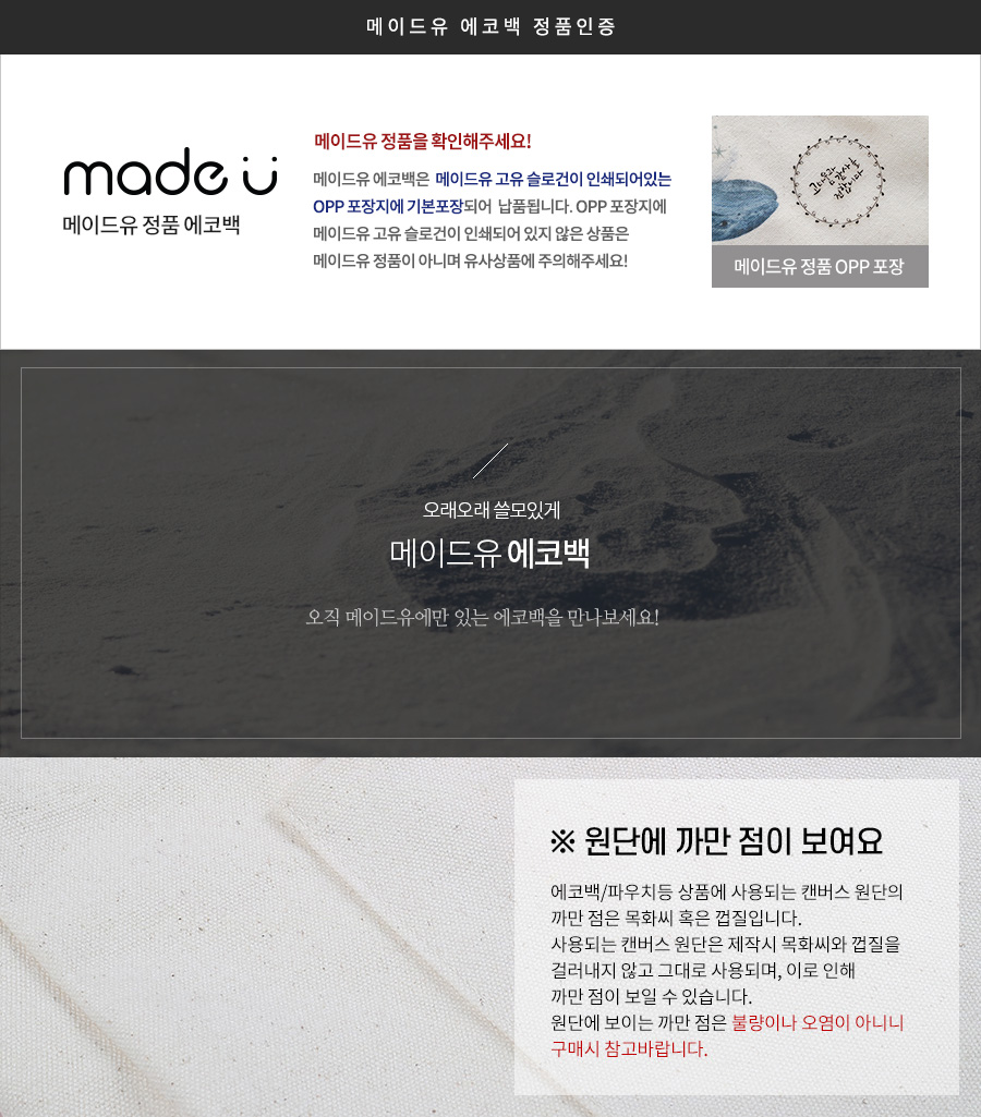 madeueco_common_top.jpg